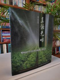 真源无味:贵州省毕节地区烟水配套工程纪实