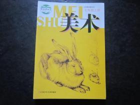 苏少版初中美术课本七年级上册