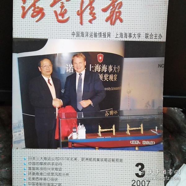 海运情报2007年第3期