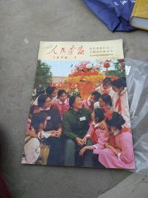 人民画报(1976,7)
