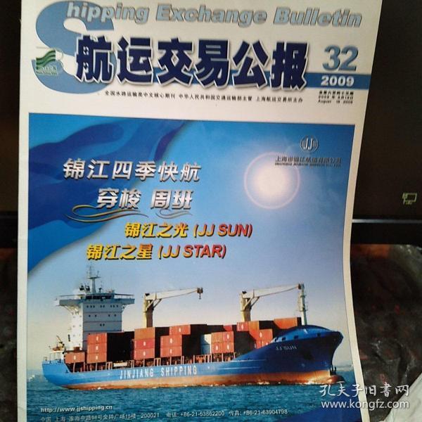 航运交易公报2009年第32期