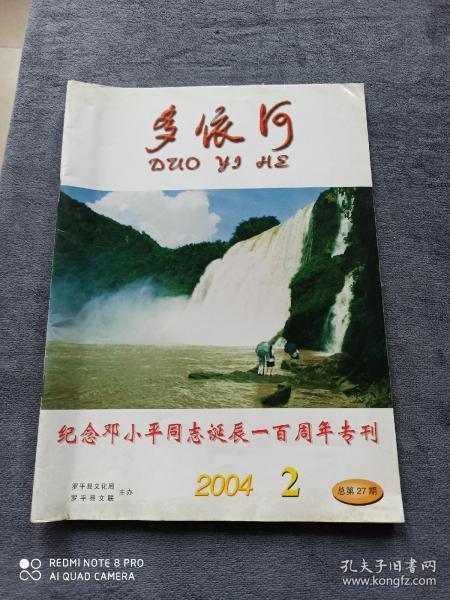 《多依河》 纪念邓小平同志诞辰一百周年专刋 (2004年第2期总第27期)