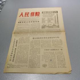1982年汕头人民保险第3期