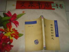 天津市北辰区   果园新村街志》副封面有章