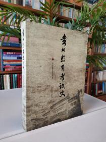 贵州教育考试史