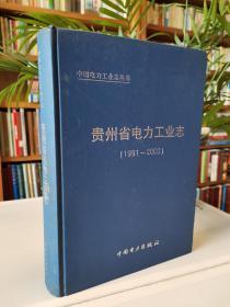 贵州省电力工业志:1991~2002