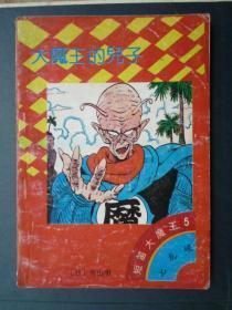 七龙珠 短笛大魔王卷(5)大魔王的儿子