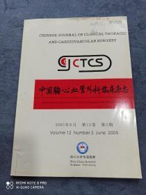 《中国胸心外科临床杂志》 (2005年第6期第12卷)