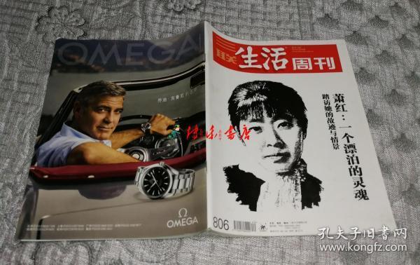 三联生活周刊2014年第40期:萧红:一个漂泊的灵魂