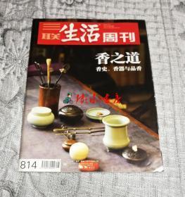 三联生活周刊2014年第48期:香之道(香史、香器与品香)