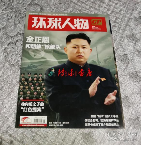 环球人物2013年第6期:金正恩和朝鲜核部队