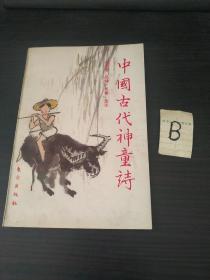 中国古代神童诗(一版一印 内多精美彩色插图)