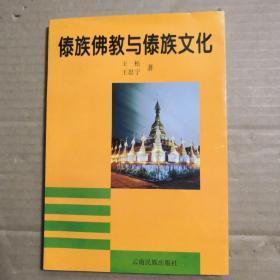 傣族佛教与傣族文化【签名本】