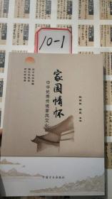 家国情怀 中华优秀传统家风文化
