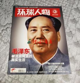 环球人物2013年第34期:毛泽东被流言掩盖的真实生活