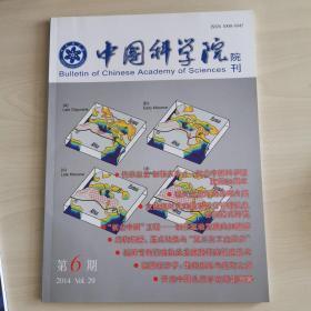 中国科学院院刊 2014年第6期