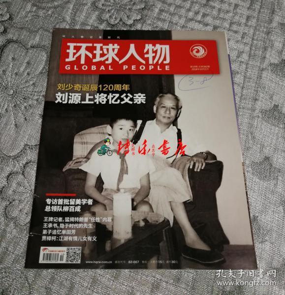 环球人物2018年第19期:刘少奇诞辰120周年 刘源上将忆父亲