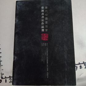 张铜彦书法作品选