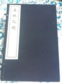 友林乙稿(中国书店旧雕版新刷古籍)
