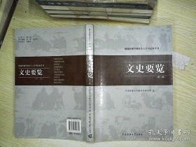 新闻传播学研究生入学考试参考书:文史要览(第2版) 中国传媒大学出版社