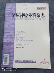 《临床神经外科杂志》 (2005年第1期第2卷)