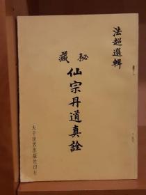 《秘藏仙宗丹道真诠》