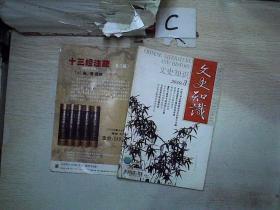 文史知识2010 3