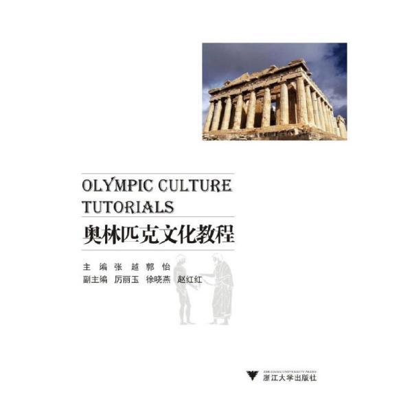 奥林匹克文化教程