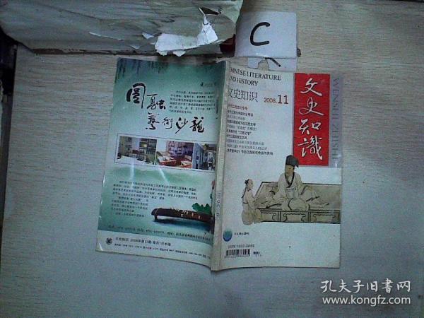 文史知识2008 11