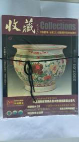 《收藏》杂志 2007年全年12本 合售
