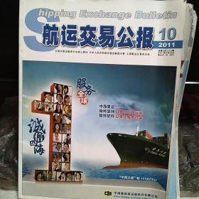 航运交易公报2011年10期