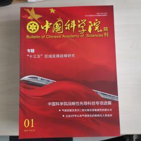 中国科学院院刊 2016年01、02、03、05、06、07、08、09、10、11、12及增刊,单本售