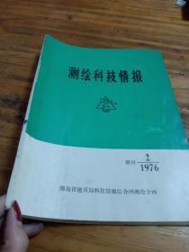 测绘科技情报1976.2