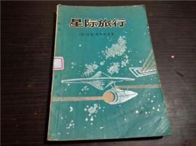 星际旅行 美国 吉恩罗登贝里著 新华出版社 1980年1版1印 32开平装