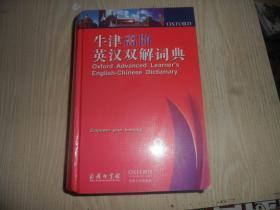 牛津高阶英汉双解词典(第8版)附光盘