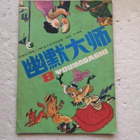 幽默大师1987.8