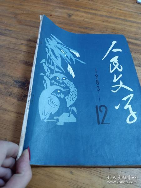 人民文学1983.12