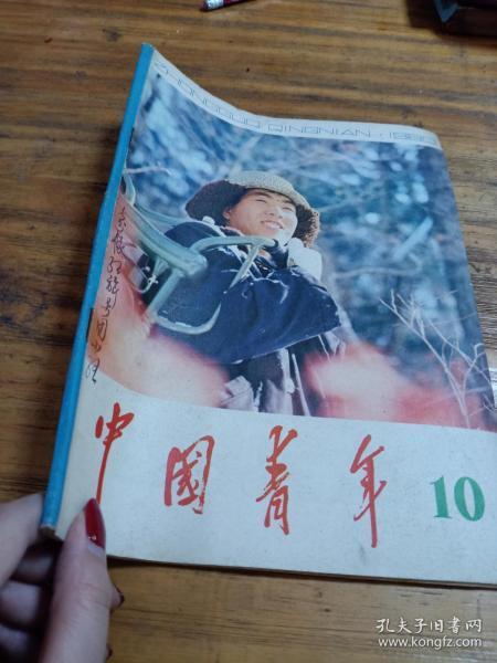 中国青年1980.10