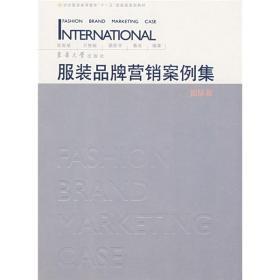 服装品牌营销案例集.国际篇