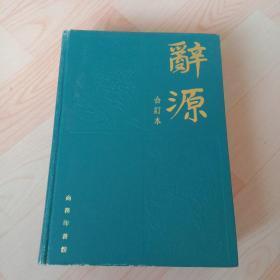 辞源 (修订本,1-4合订本)