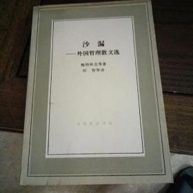 沙漏——外国哲理散文选