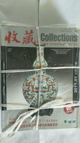 《收藏》杂志 2011年全年12本 合售