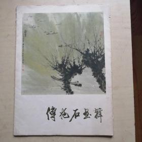 傅抱石画辑活页12张