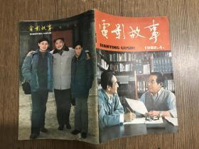 电影故事1982年第4期