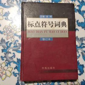 标点符号词典