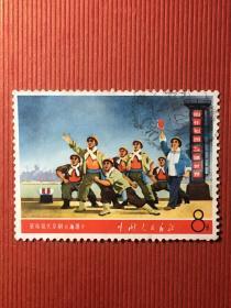 文5海港邮票文5样板戏邮票盖销邮票信销邮票文革邮票
