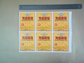 老啤酒标 啤酒标签纸 【沈阳啤酒】一联6张