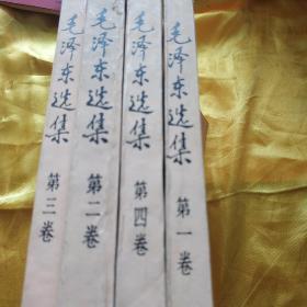 毛泽东选集1-4    品甚好      2.3.4品相甚好    1后书皮如图