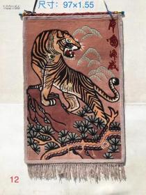 上山虎,纯手工挂毯一块,颜色鲜明,品相如图,包存完好,全品无破损,客厅首选。