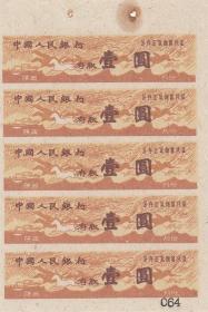陕西省50年代人行存款凭证5连张(万马奔腾图、稀少) 票证收藏